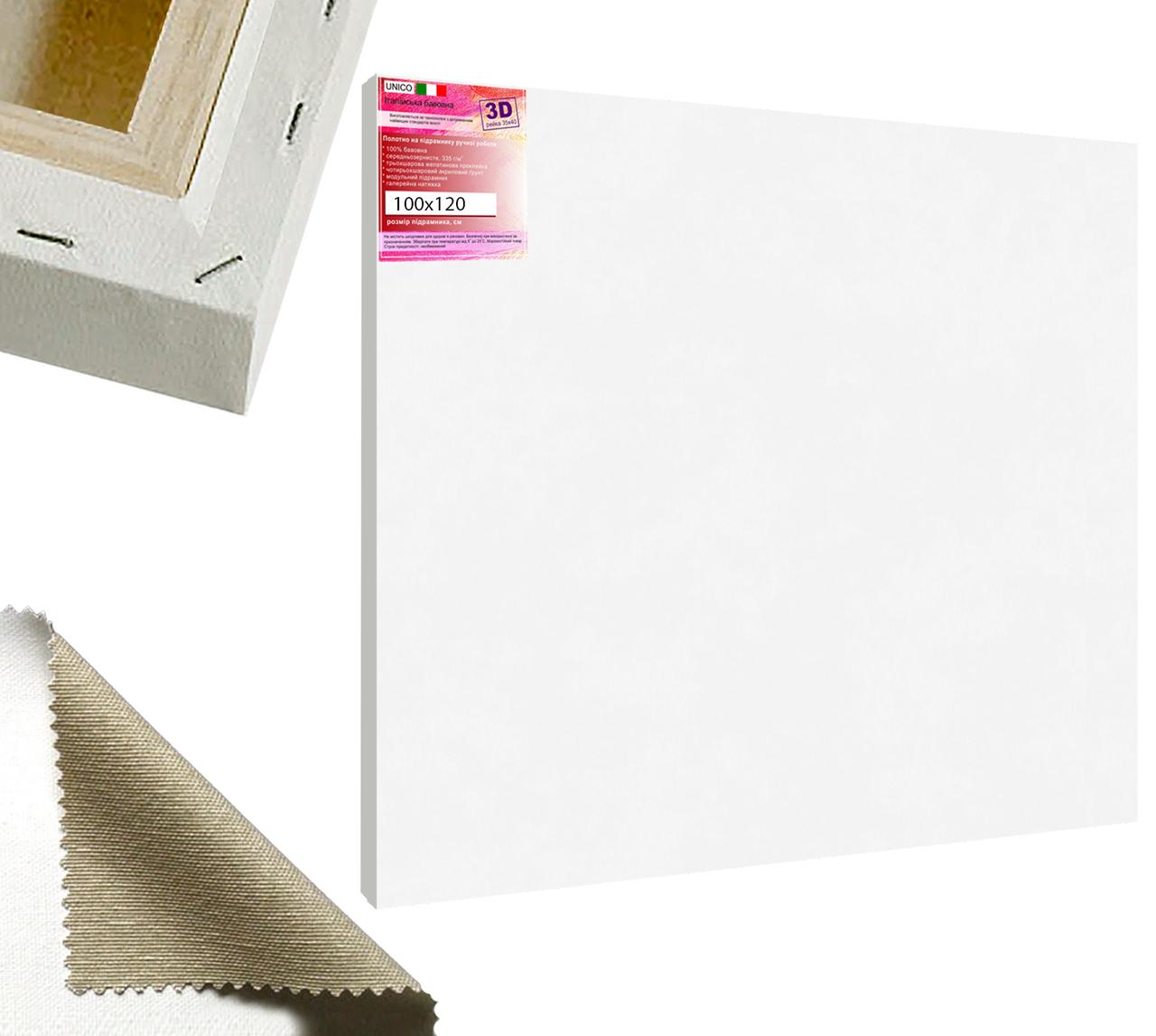 Холст на подрамнике Factura Unico3D 100х120 см Итальянский хлопок 335 грамм кв.м. среднее зерно белый