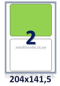 Бумага самоклеющаяся формата А4. Этикеток на листе А4: 2 шт. Размер: 204х141,5 мм. От 115 грн/упаковка*