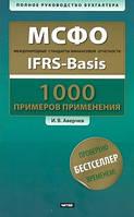 Аверчев И.В. МСФО. Международные стандарты финансовой отчетности = IFRS-Basis + CD