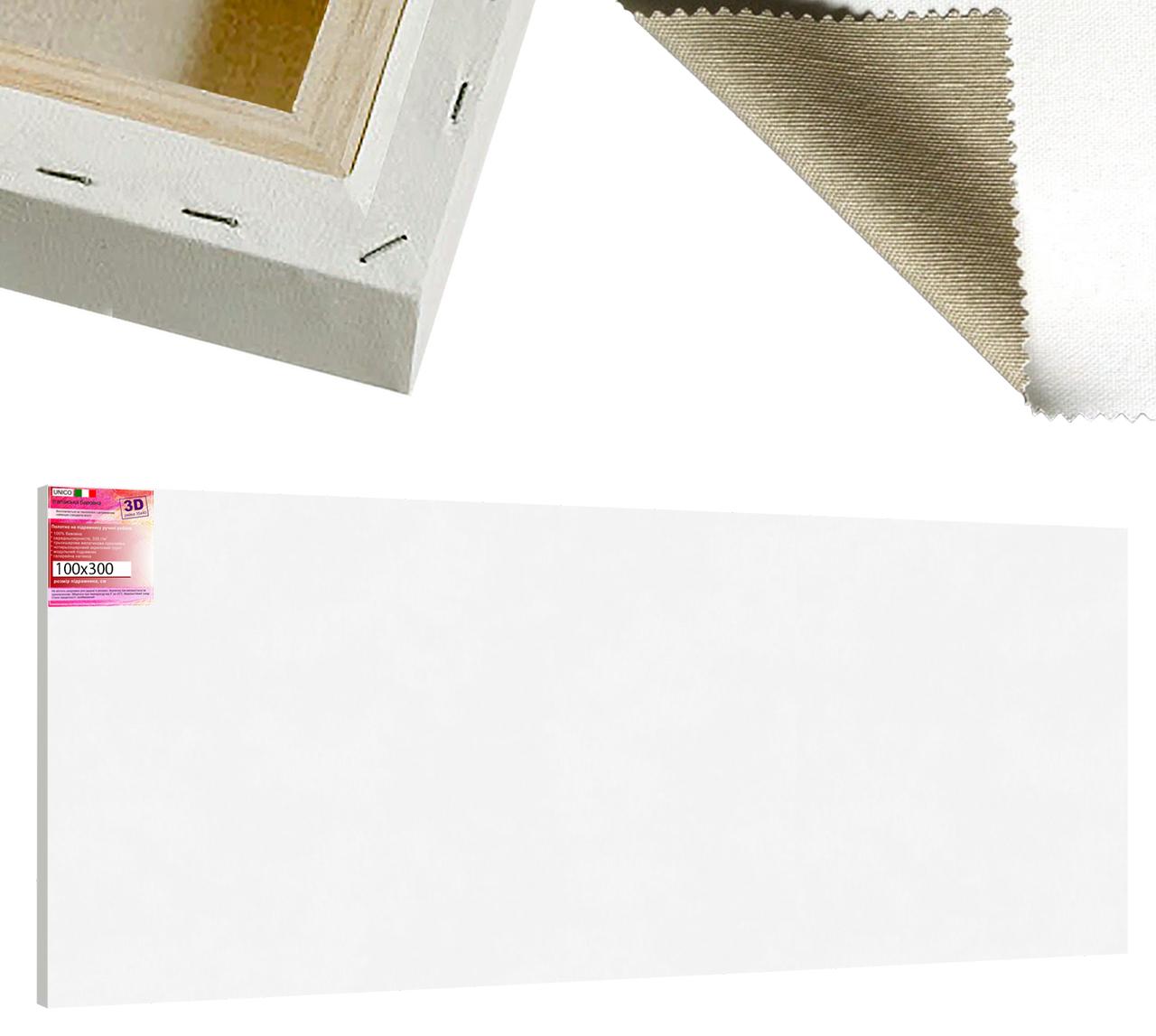 Холст на подрамнике Factura Unico3D 100х300 см Итальянский хлопок 335 грамм кв.м. среднее зерно белый