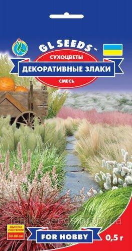Цветочная смесь Декоративные злаки 0,5г GL Seeds