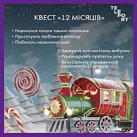 Новорічна квест-місіїя— 2020: «12 місяців »