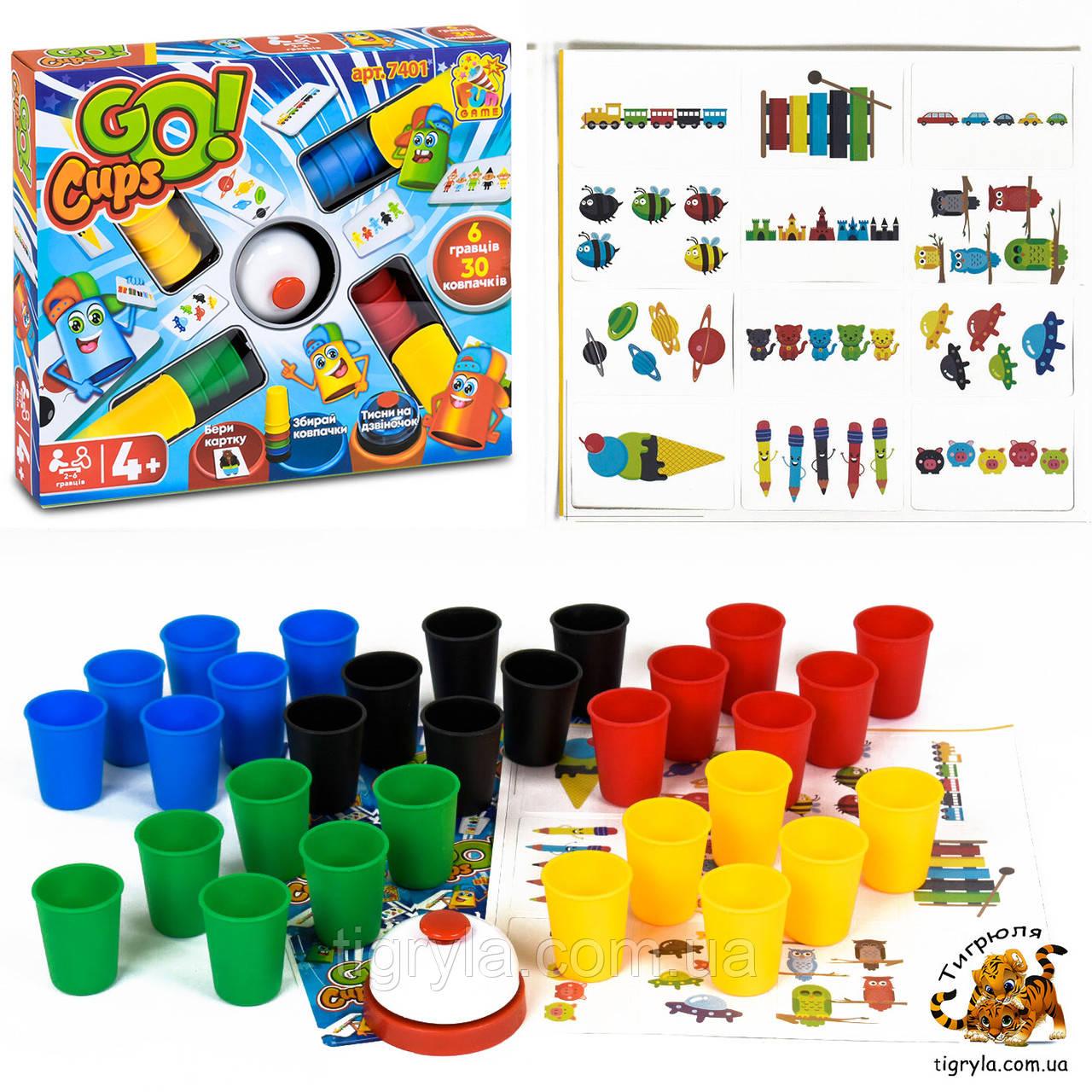 Настольная развлекательная игра на скорость реакции «Go Cups!» Скоростные колпачки