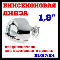 """Ксеноновые линзы CYCLON BL-1.8"""" H1"""