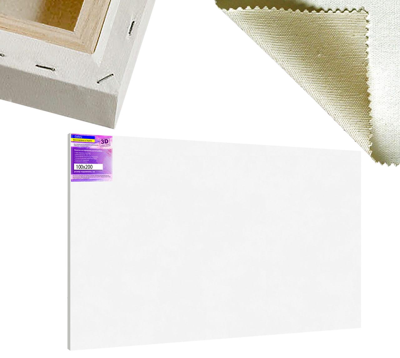 Холст на подрамнике Factura Gallery3D 100х200 см Украинский хлопок 320 гр.кв.м. мелкое зерно белый