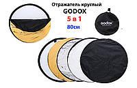 """GODOX 5 в 1 80 см Фото отражатель рефлектор Pioneer  32"""" золото, серебро, белый, черный и прозрачный"""