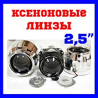 """Ксеноновые линзы CYCLON BL-2.5"""" H1 LC"""