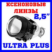 "Ксеноновые линзы CYCLON BL-2.5"" H1 ULTRA PLUS"