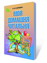 Моя домашня читальня 4 клас (видання 2-ге, перероблене). Савченко О. Я.
