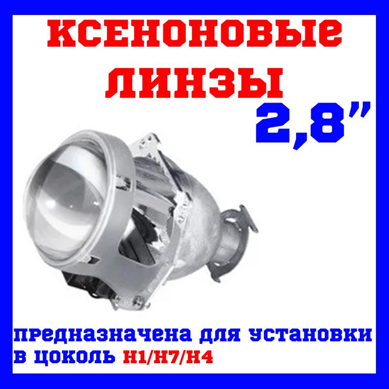 """Ксеноновые линзы CYCLON BL-2.8"""" H1"""
