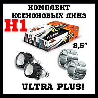 """Комплект ксеноновых линз BL-2.5"""" H1 ULTRA PLUS, S1, I-2"""
