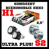 "Комплект ксеноновых линз BL-2.5"" H1 ULTRA PLUS, S2"