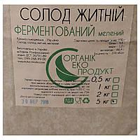 СОЛОД РЖАНОЙферментированный молотый (весовой:500г, 1кг)