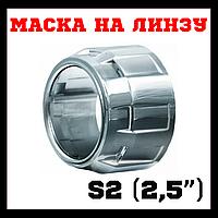 """Маска S-2 (2.5"""")"""