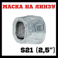 "Маска S-21 (2.5"") A-21"