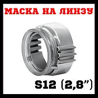 "Маска S-12 (2.8"") A2"