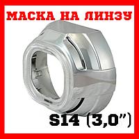 "Маска S-14 (2.8"", 3,0"") A14"