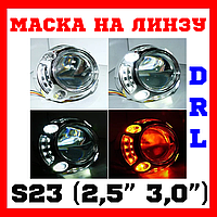 "Маска S-23 (2.5"", 3.0"") PM DRL+TURN"