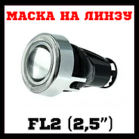 "Маска FL-2 (A-2.5"" 9006)"