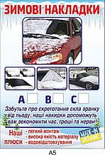 Зимний защитный чехол на лобовое стекло материал флизелин  (PTR)