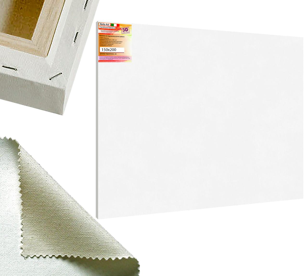 Холст на подрамнике Factura BelleArti 3D 150х200 см Итальянский хлопок 285 грамм кв.м. среднее зерно белый