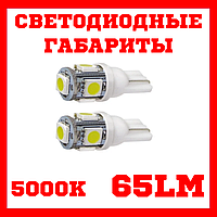 Светодиодные лампы в габариты 2шт.