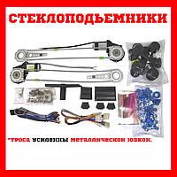 Стеклоподъемники CYCLON PW-7