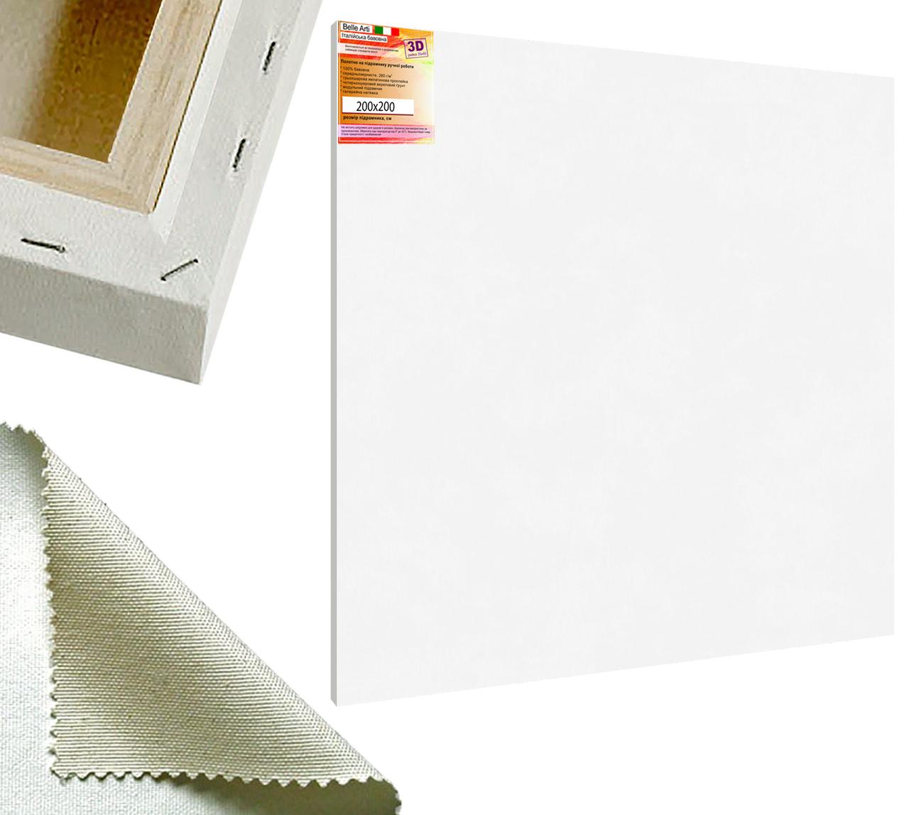 Холст на подрамнике Factura BelleArti 3D 200х200 см Итальянский хлопок 285 грамм кв.м. среднее зерно белый