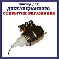 Електропривод для дистанційного відкриття багажника