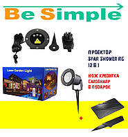 Лазерный проектор Star Shower RG 12