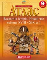 Атлас Всесвітня історія Новий час 9 клас (Картография)