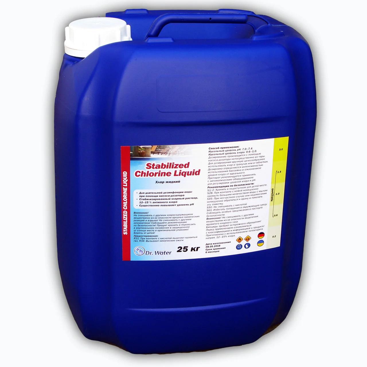 Гипохлорит натрия 25 кг Dr. Water  Средство для дезинфекции моющее на основе жидкого хлора