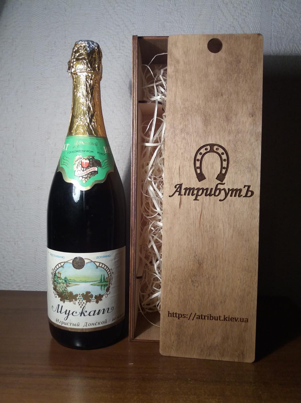 Вино 1985 года игристое Мускат донской СССР