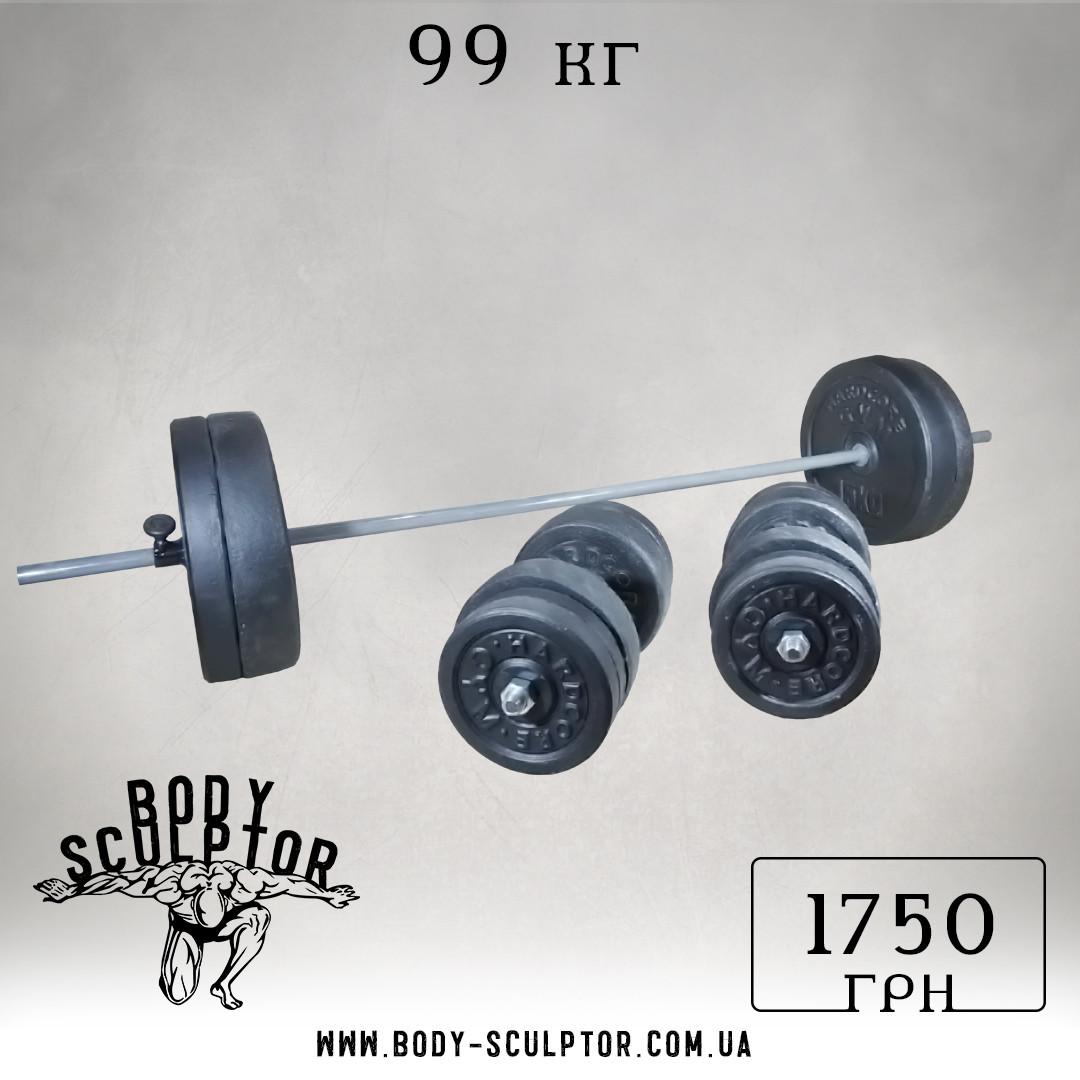 Штанга (1,8 м) + гантелі (43 см)    99 кг