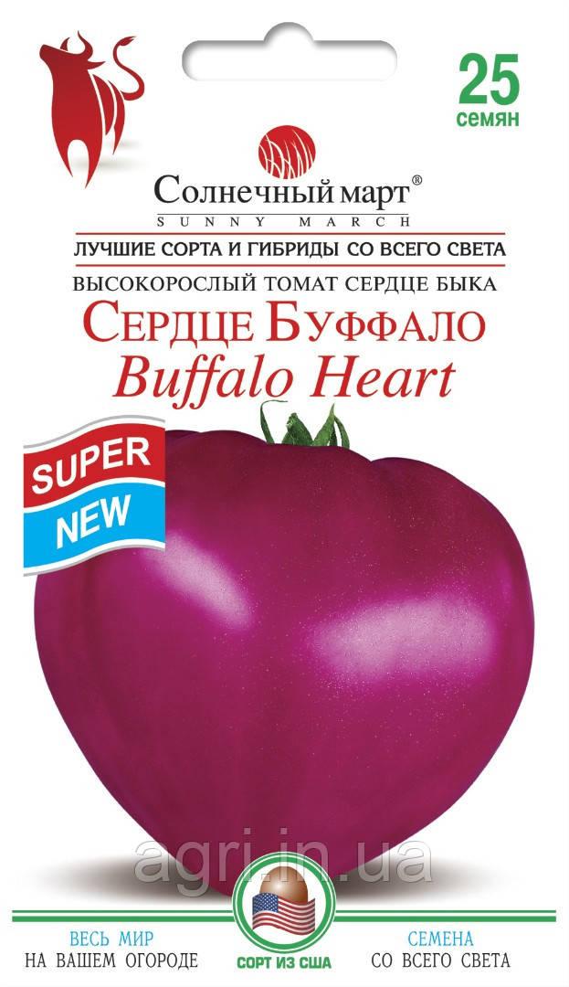 Томат Сердце Буффало, 25шт.