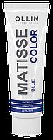 Пигмент прямого действия OLLIN MATISSE COLOR Синий 100 ml 100 ml