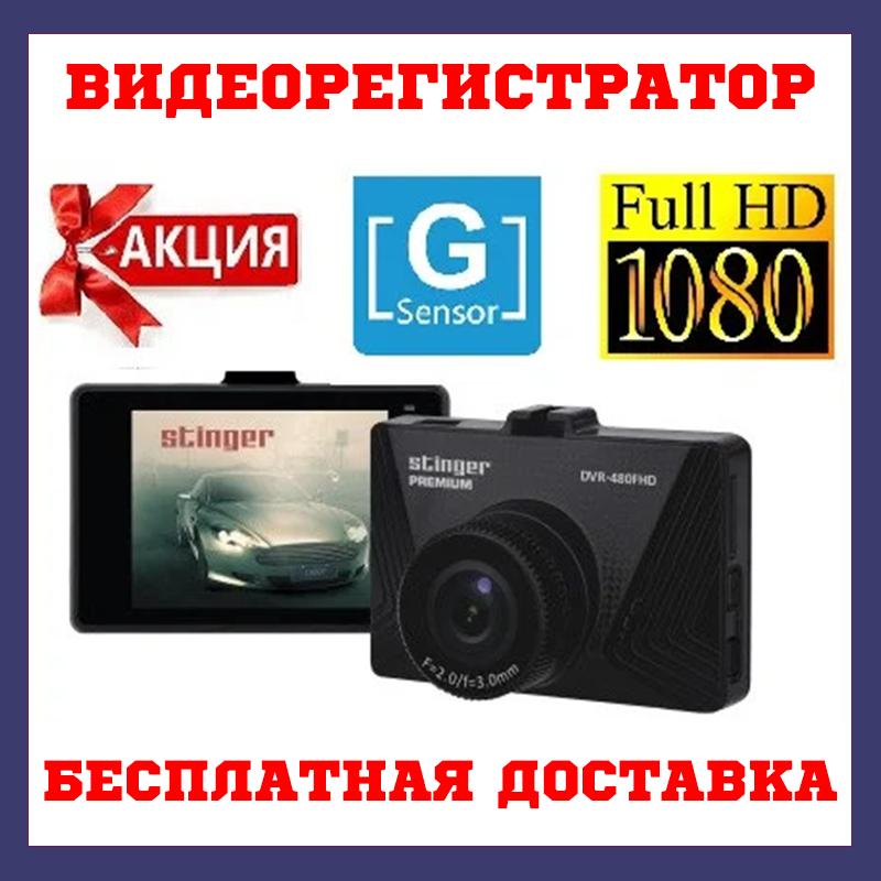 Видеорегистратор в машину автомобильный регистратор Full HD Stinger DVR-480FHD