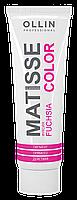 Пигмент прямого действия OLLIN MATISSE COLOR Фуксия 100 ml 100 ml