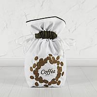 Мешочек для хранения кофе, подарочный с завязками - зерна кофе