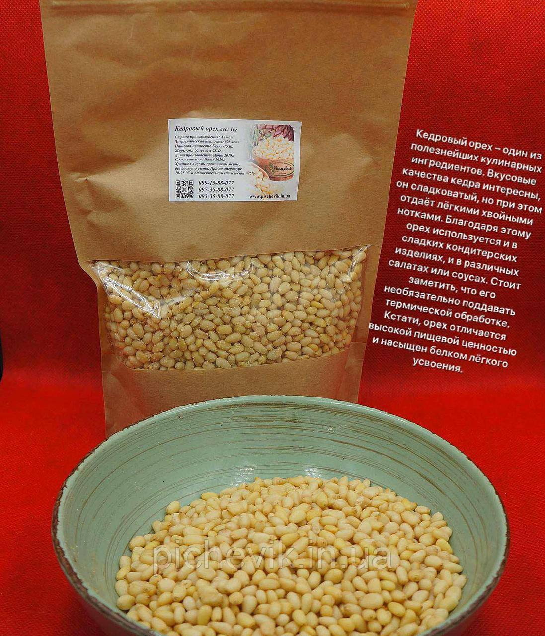 Кедровый орех (Алтай) вес:500 гр