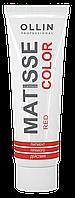 Пигмент прямого действия OLLIN MATISSE COLOR Красный 100 ml 100 ml