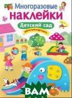 М. Калугина Детский сад. Многоразовые наклейки