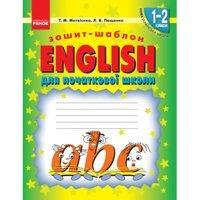 Зошит-шаблон для початково школи English 1-2 класі НУШ Матвієнко Т. М.
