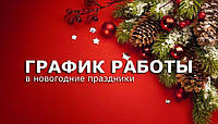 "График работы магазина медтехника ""Ваш Комфорт"""