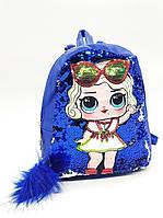 Детский рюкзак LOL с двусторонними пайетками ЛОЛ  синий