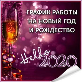 График работы ZIRKOVA на праздники 2020