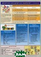 Макарова Е.В. Английский язык. Шпаргалка для детей и их родителей. 1-3 классы. Учебное пособие