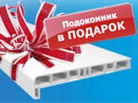 При заказе балконного блока подоконник Openteck в ПОДАРОК!