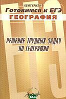 Аксенова М. Ю., Храмова Е. В. Решение трудных задач по географии. Практическое пособие