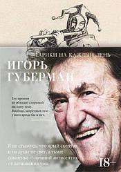 """Игорь Губерман """"Гарики на каждый день"""""""